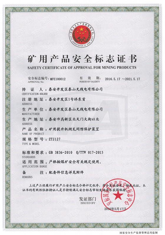 ZTJ矿用提升机闸瓦间隙保护装置煤安证