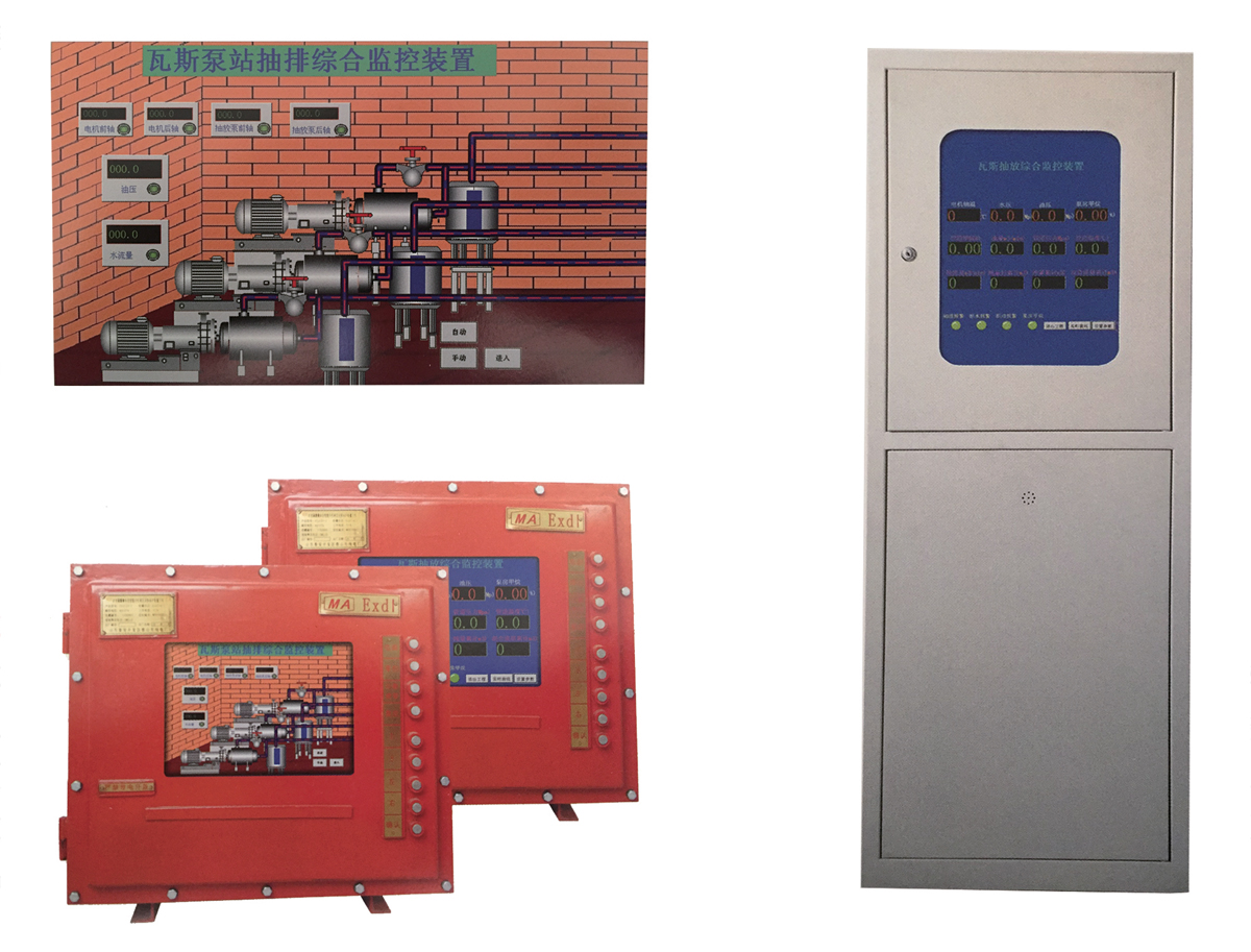 ZC127瓦斯抽放多参数监测装置